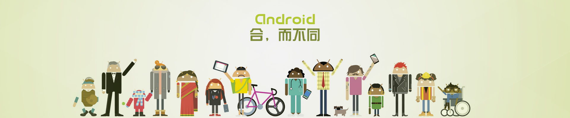 Android应用软件定制开发