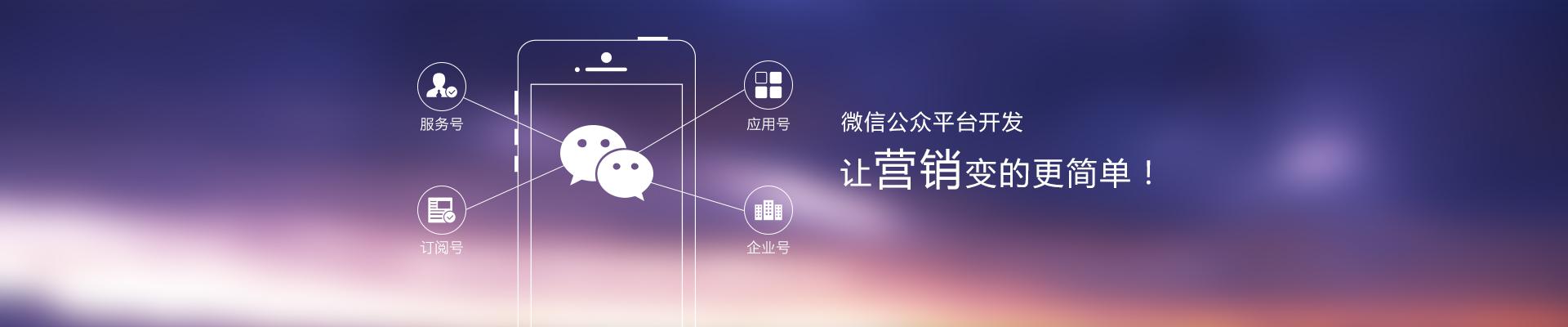 微信二次开发,国内专业微信公众平台开发服务企业-商