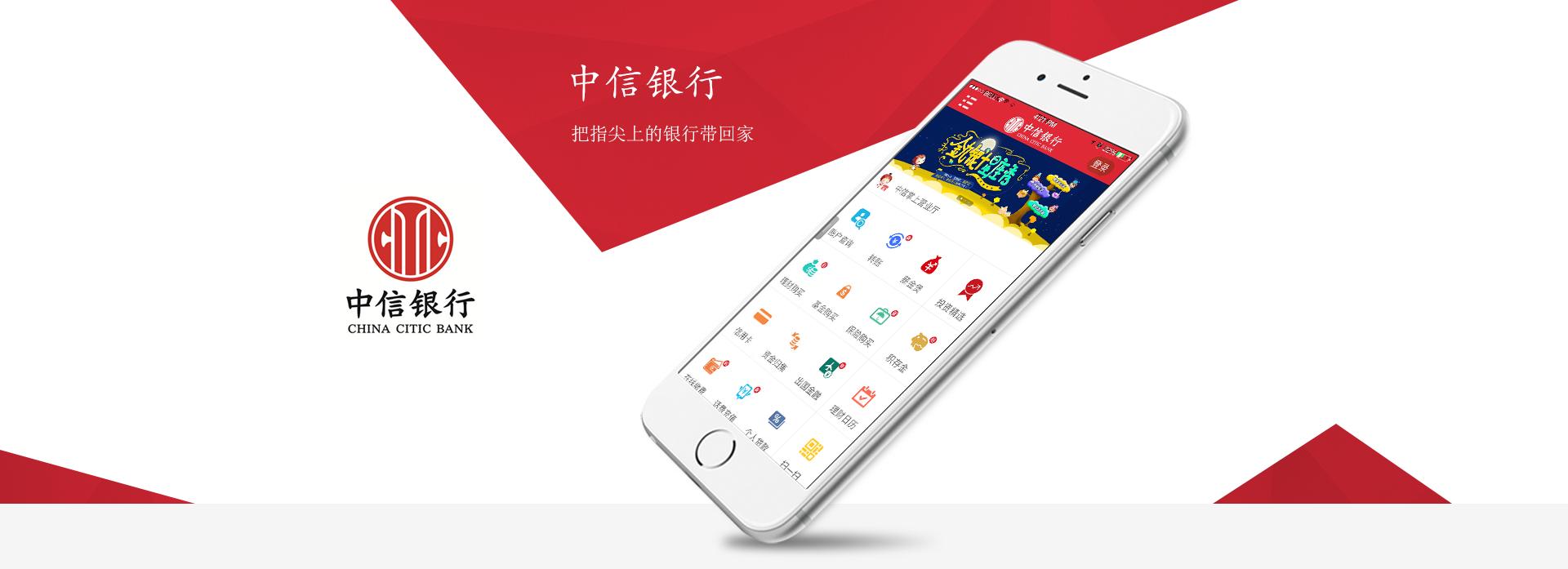 中信app开发,企业app开发案例