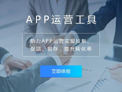 APP活动运营工具