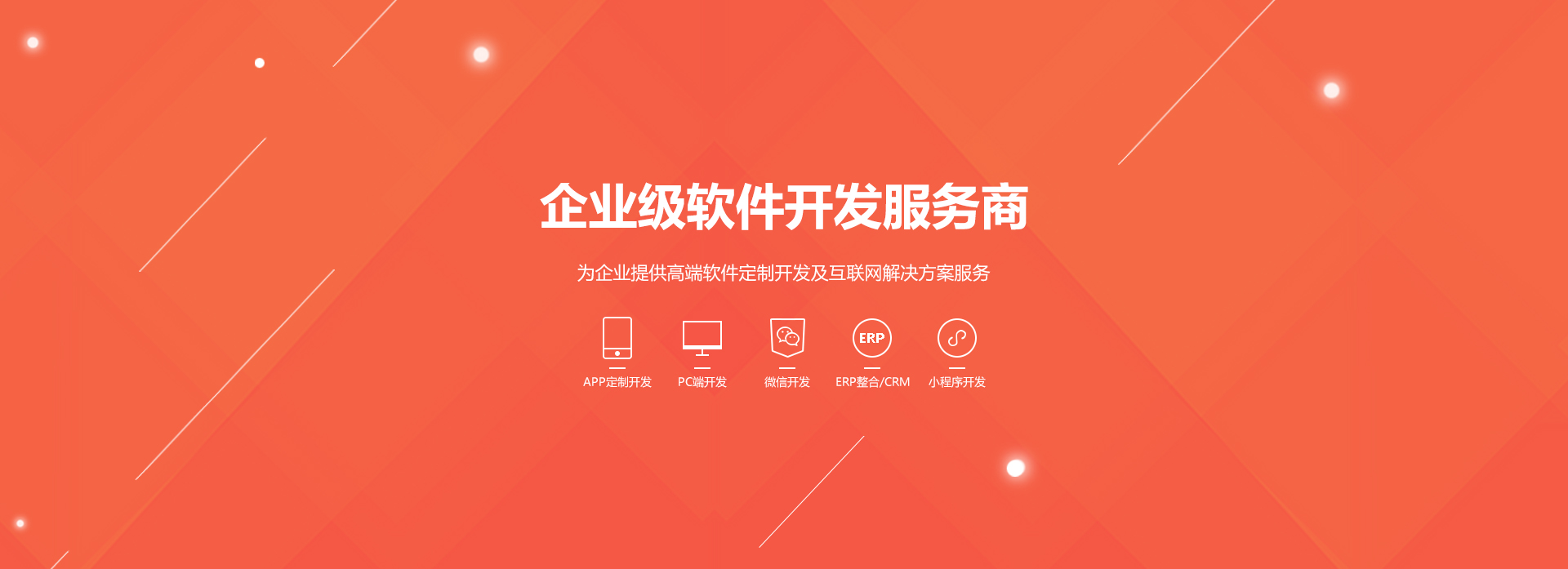 APP开发公司,手机软件开发公司,app外包公司