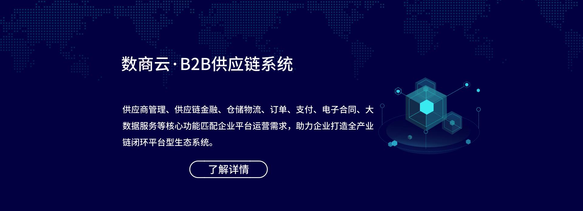B2B供应链系统