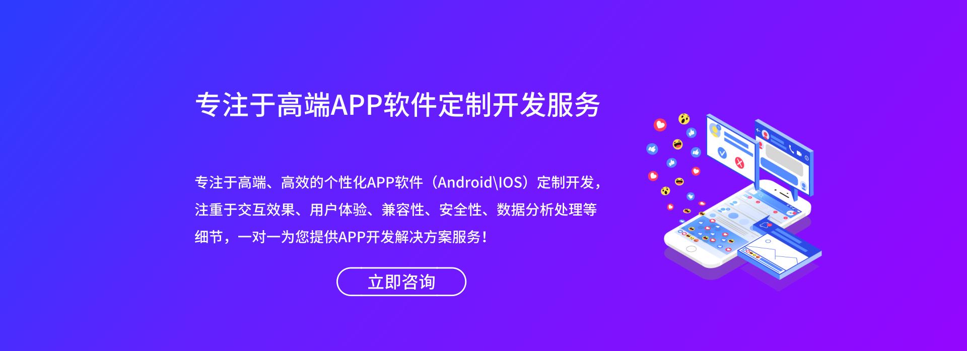 APP软件定制开发服务,iOS开发,android开发