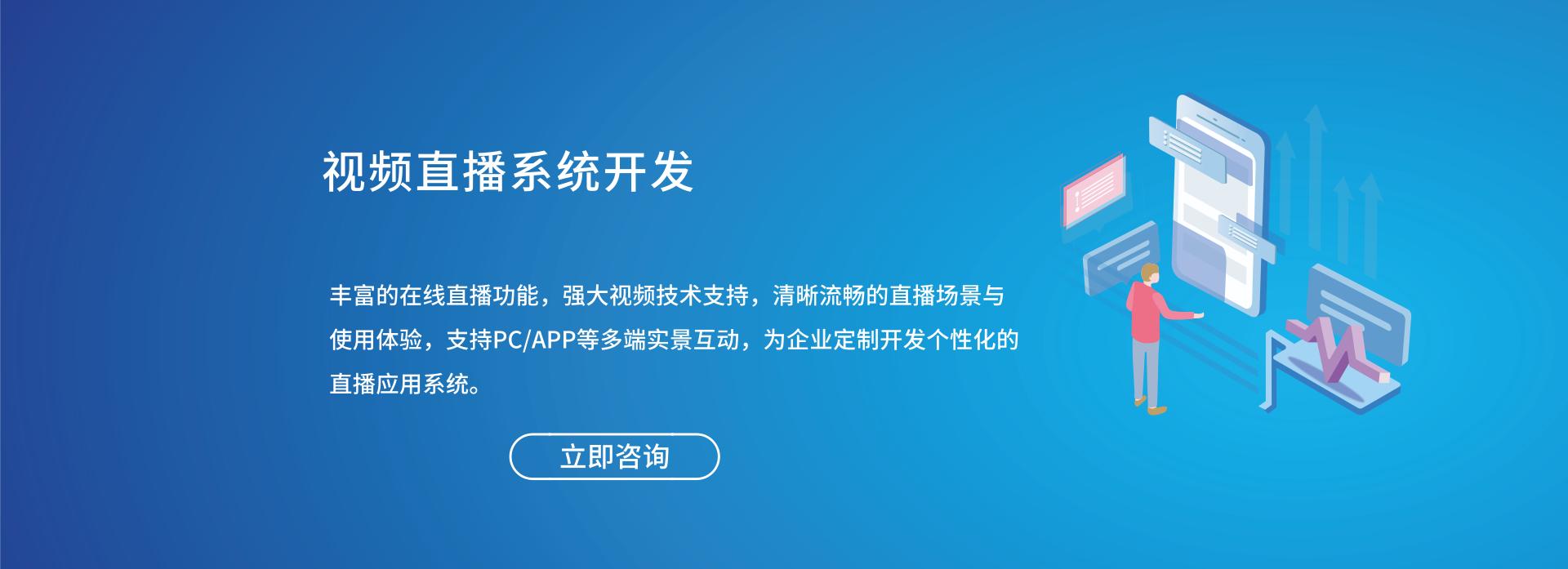 视频直播系统,直播APP开发