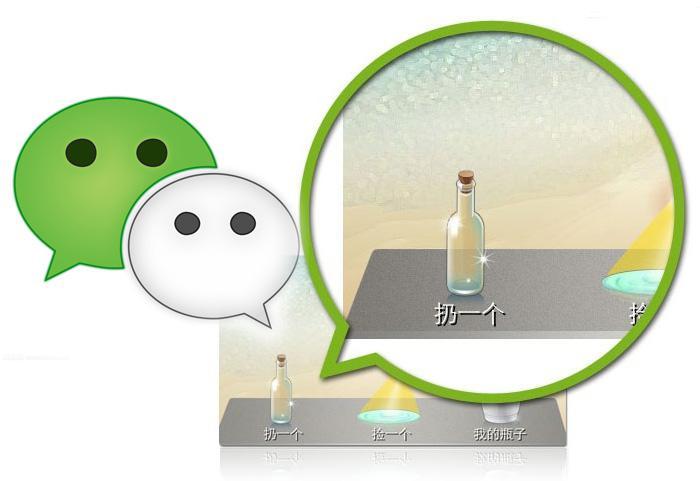 微信漂流瓶与qq邮箱漂流瓶的大不同-商侣软件