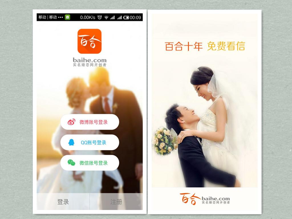 世纪佳缘app是一款被称之为严肃婚恋app交友应用,在目前国内婚恋交友软件中的名声比较响亮。这款婚恋类的交友软件是通过互联网和线下相结合的方式为中国大陆、香港、澳门甚至是世界其他国家的单身未婚人士提供交友的圈子,并且在2011年5月已经在美国成功上市。 优势:世纪佳缘app婚恋交友软件有着丰富的资源,注册的人数已经达到了1.