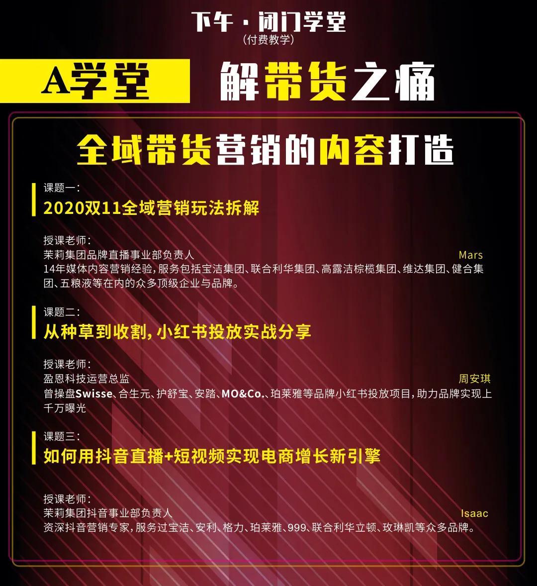 """【企業動態】數商云受邀參與""""2020 IEBE新增長解痛峰會"""""""