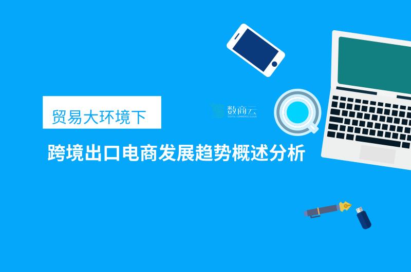 数商云跨境电商_打造跨境营销品牌