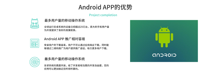 Android App开发