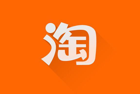 淘宝app再次发力移动电商